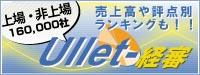 Ullet経審