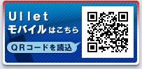 Ulletモバイル試験運用開始 QRコードを読込